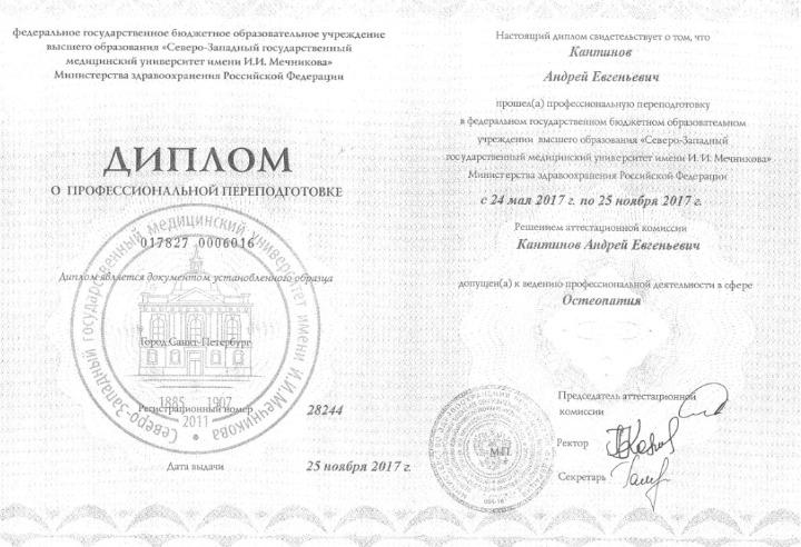 Кантинов Андрей Евгеньевич - Акушер-гинеколог, Остеопат - отзывы ...