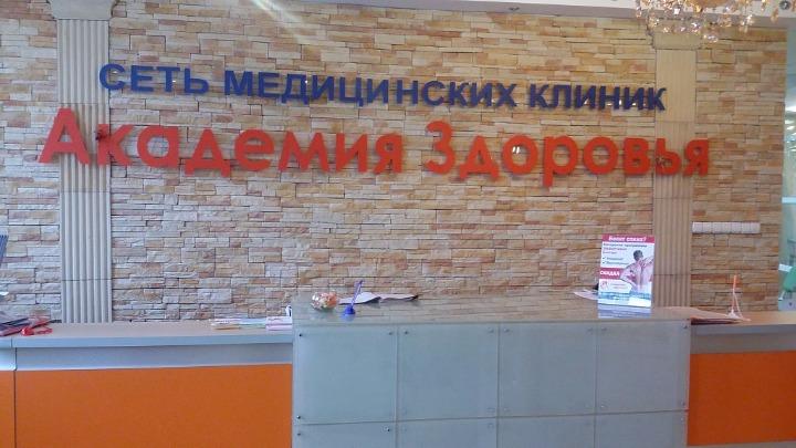 диетолог записаться на прием в москве